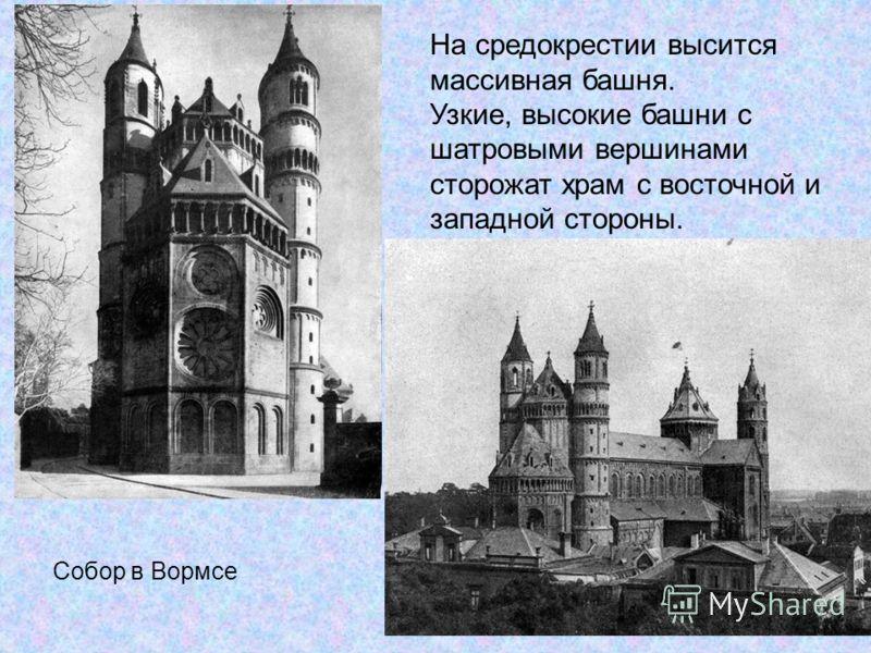 Собор в Вормсе На средокрестии высится массивная башня. Узкие, высокие башни с шатровыми вершинами сторожат храм с восточной и западной стороны.