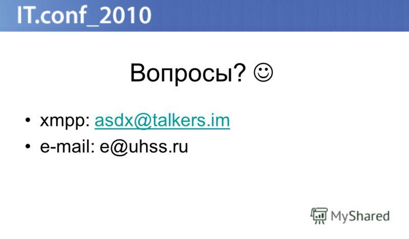 Вопросы? xmpp: asdx@talkers.imasdx@talkers.im e-mail: e@uhss.ru