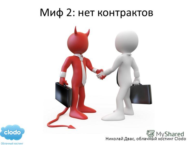 Миф 2: нет контрактов Николай Двас, облачный хостинг Clodo