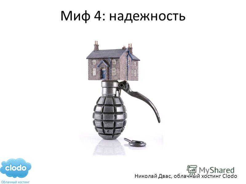 Миф 4: надежность Николай Двас, облачный хостинг Clodo
