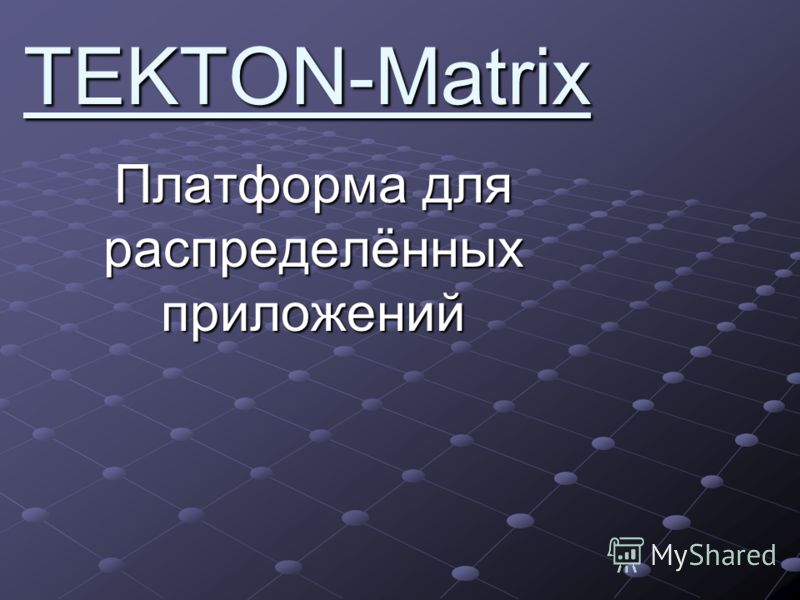 TEKTON-Matrix Платформа для распределённых приложений
