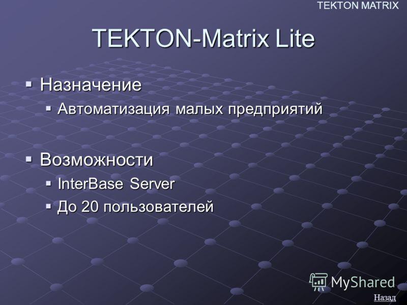 TEKTON-Matrix Lite Назначение Назначение Автоматизация малых предприятий Автоматизация малых предприятий Возможности Возможности InterBase Server InterBase Server До 20 пользователей До 20 пользователей Назад TEKTON MATRIX