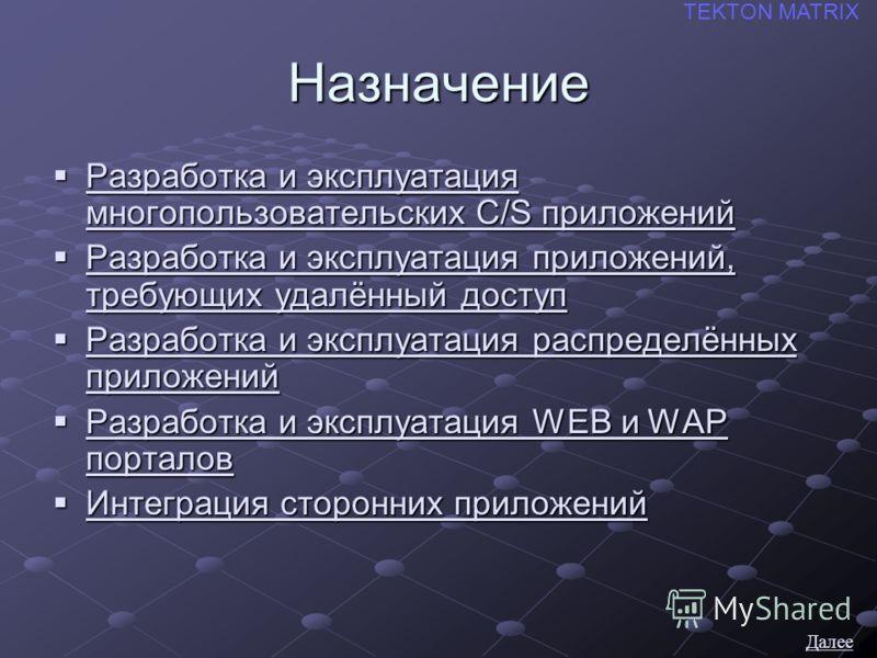 Назначение Разработка и эксплуатация многопользовательских C/S приложений Разработка и эксплуатация многопользовательских C/S приложений Разработка и эксплуатация многопользовательских C/S приложений Разработка и эксплуатация многопользовательских C/