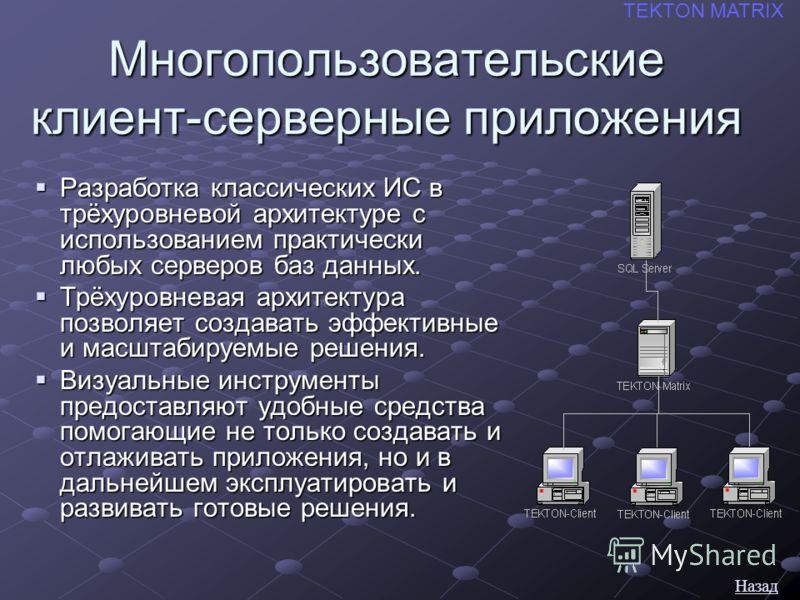 Многопользовательские клиент-серверные приложения Разработка классических ИС в трёхуровневой архитектуре с использованием практически любых серверов баз данных. Разработка классических ИС в трёхуровневой архитектуре с использованием практически любых