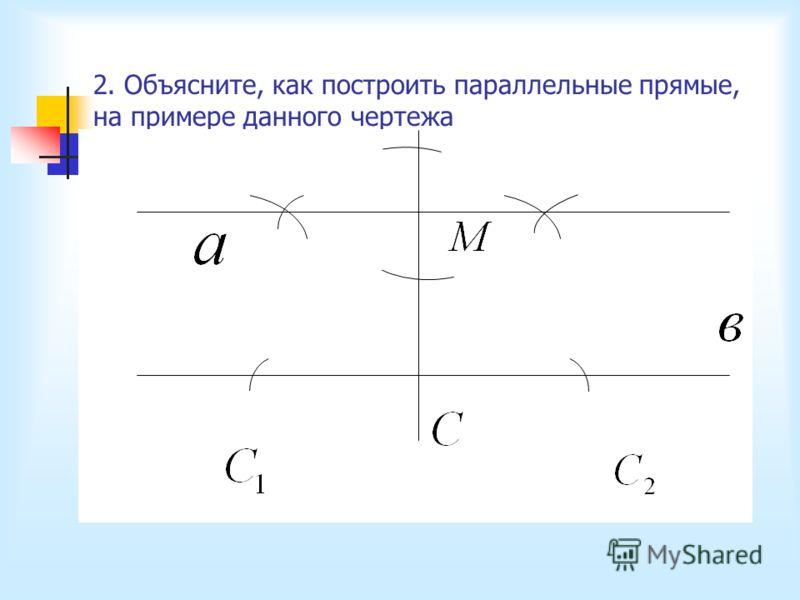 ОО С А В. 1. Объясните на примере данного чертежа, как строится перпендикуляр, проведенный из данной точки к стороне ВС треугольника.