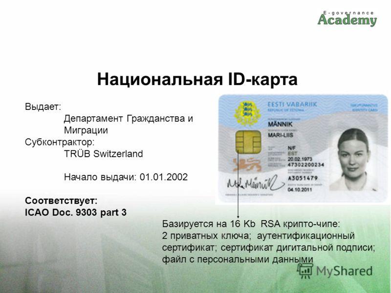 Национальная ID-карта Выдает: Департамент Гражданства и Миграции Субконтрактор: TRÜB Switzerland Начало выдачи: 01.01.2002 Соответствует: ICAO Doc. 9303 part 3 Базируется на 16 Kb RSA крипто-чипе: 2 приватных ключа; аутентификационный сертификат; сер