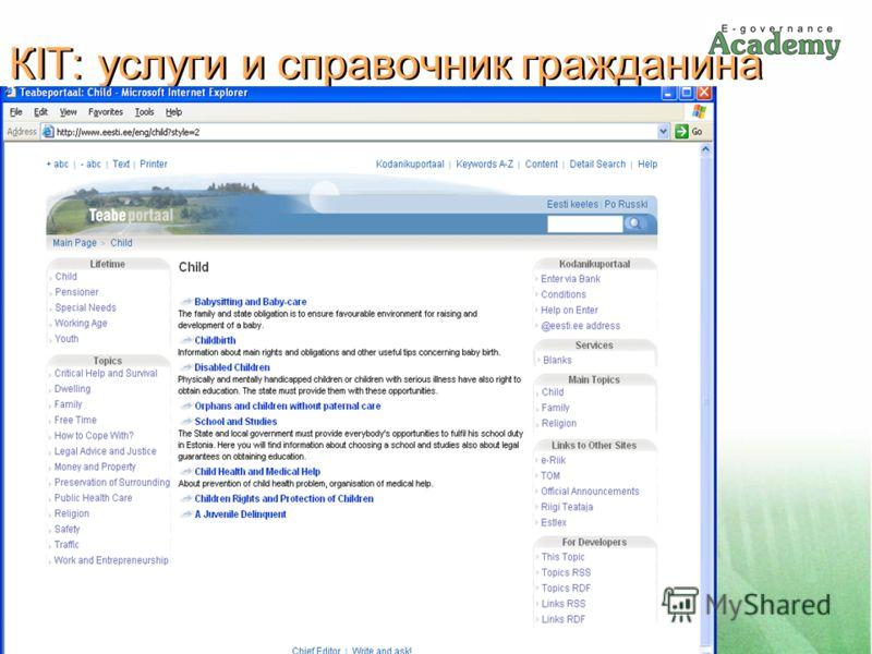 КIT: услуги и справочник гражданина