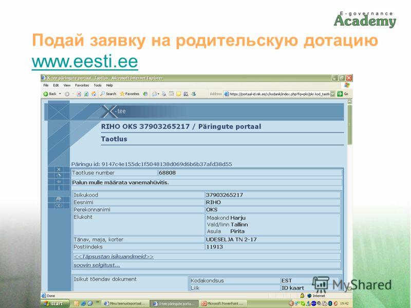 Подай заявку на родительскую дотацию www.eesti.ee www.eesti.ee