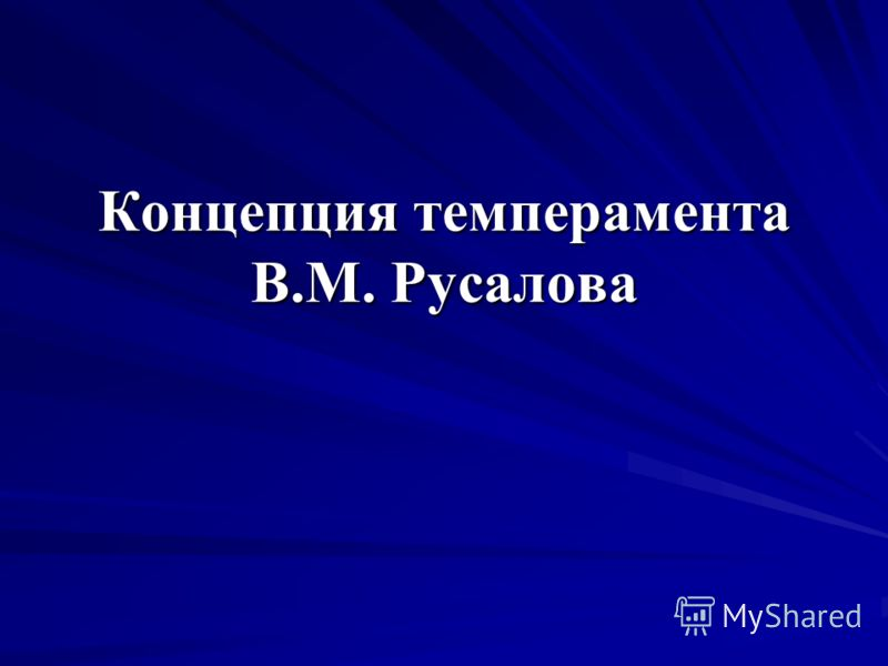 Концепция темперамента В.М. Русалова