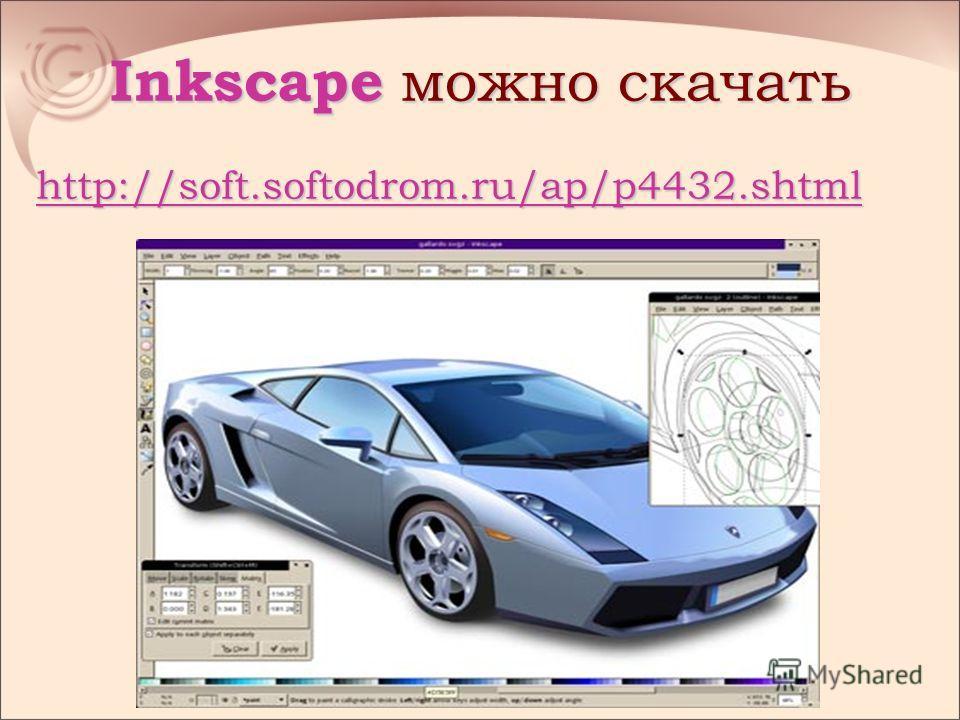 Inkscape можно скачать http://soft.softodrom.ru/ap/p4432.shtml