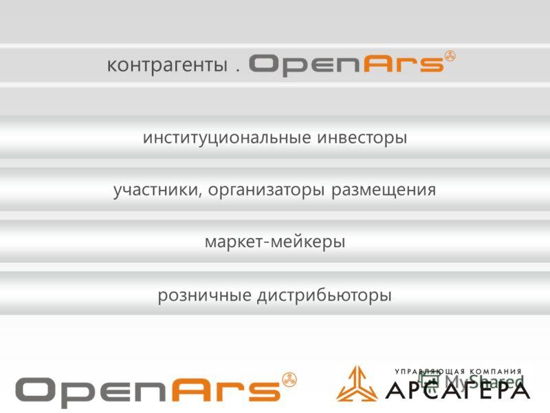 контрагенты. институциональные инвесторы участники, организаторы размещения маркет-мейкеры розничные дистрибьюторы