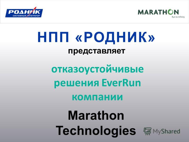 НПП «РОДНИК» представляет отказоустойчивые решения EverRun компании Marathon Technologies