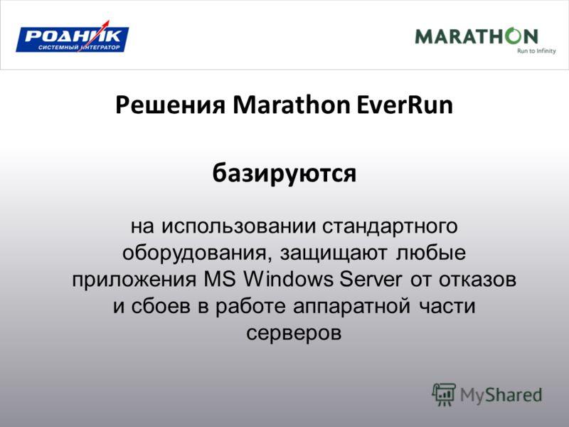 Решения Marathon EverRun базируются на использовании стандартного оборудования, защищают любые приложения MS Windows Server от отказов и сбоев в работе аппаратной части серверов