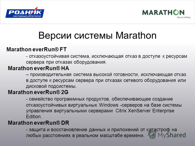 Версии системы Marathon Marathon everRun® FT - отказоустойчивая система, исключающая отказ в доступе к ресурсам сервера при отказах оборудования. Marathon everRun® HA – производительная система высокой готовности, исключающая отказ в доступе к ресурс