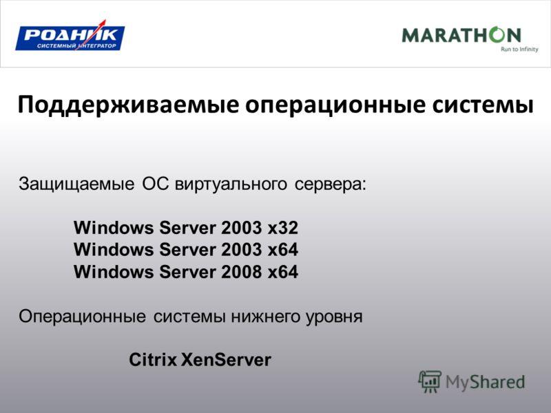 Поддерживаемые операционные системы Защищаемые ОС виртуального сервера: Windows Server 2003 x32 Windows Server 2003 x64 Windows Server 2008 x64 Операционные системы нижнего уровня Citrix XenServer