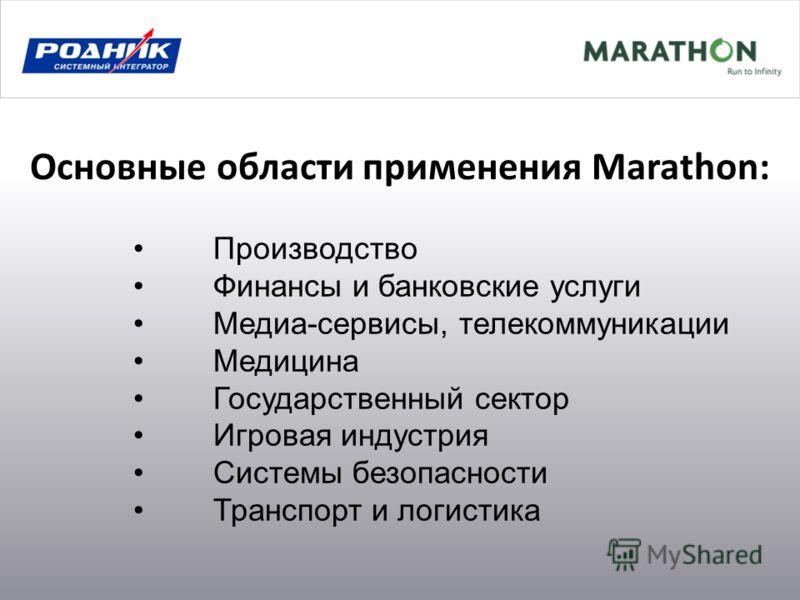 Основные области применения Marathon: Производство Финансы и банковские услуги Медиа-сервисы, телекоммуникации Медицина Государственный сектор Игровая индустрия Системы безопасности Транспорт и логистика