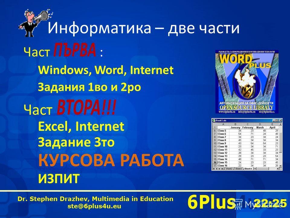 22:25 Информатика – две части Част ПЪРВА : Windows, Word, Internet Задания 1во и 2ро Част ВТОРА!!! Excel, Internet Задание 3то КУРСОВА РАБОТА ИЗПИТ