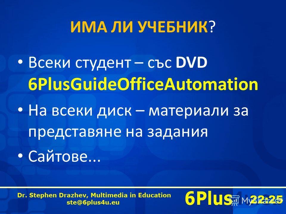 22:25 ИМА ЛИ УЧЕБНИК? Всеки студент – със DVD 6PlusGuideOfficeAutomation На всеки диск – материали за представяне на задания Сайтове... 16