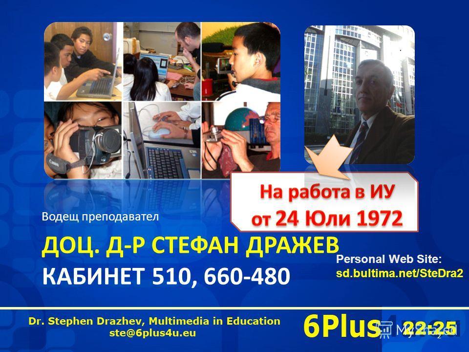 22:25 ДОЦ. Д-Р СТЕФАН ДРАЖЕВ КАБИНЕТ 510, 660-480 Водещ преподавател 2 Personal Web Site: sd.bultima.net/SteDra2