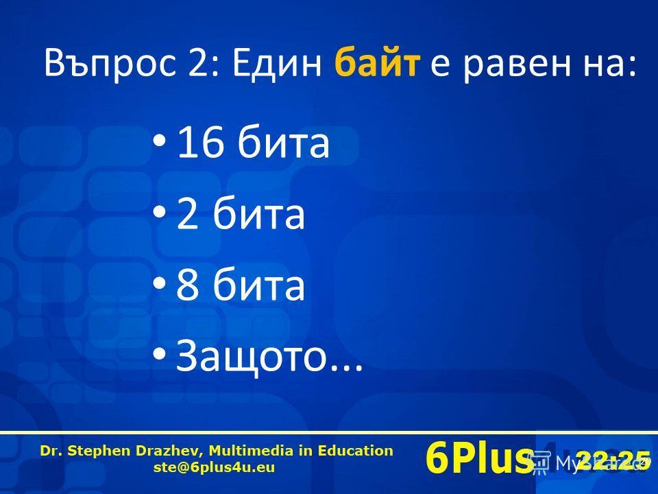 22:25 Въпрос 2: Един байт е равен на: 16 бита 2 бита 8 бита Защото... 20