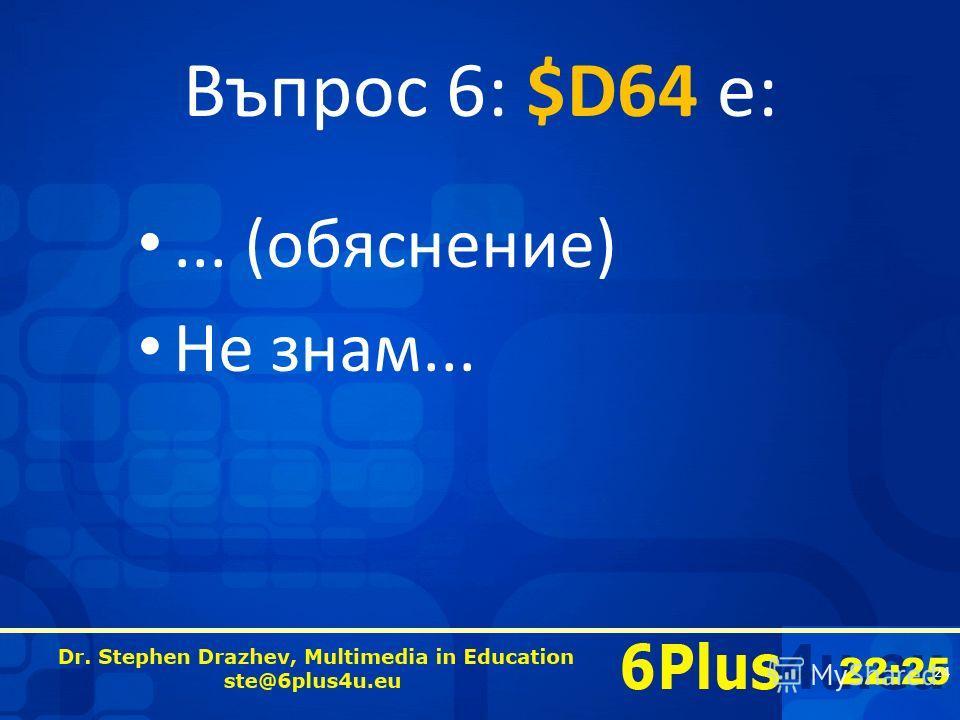 22:25 Въпрос 6: $D64 е:... (обяснение) Не знам... 24