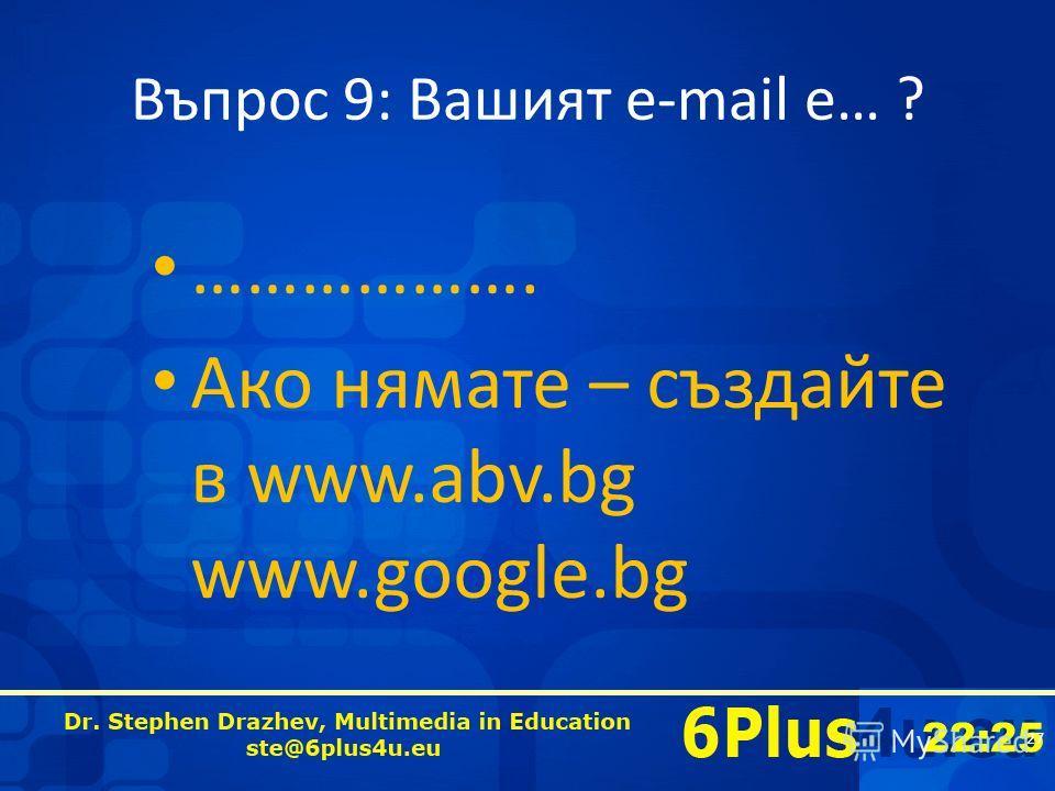 22:25 Въпрос 9: Вашият e-mail е… ? ………………. Ако нямате – създайте в www.abv.bg www.google.bg 27