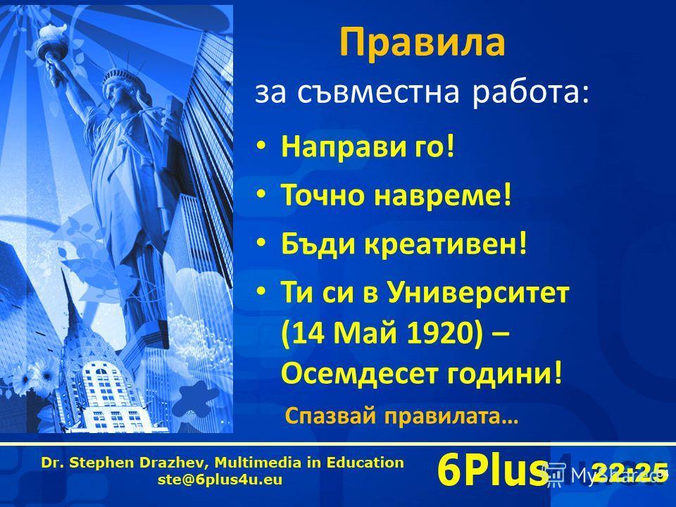 22:25 34 Правила за съвместна работа: Направи го! Точно навреме! Бъди креативен! Ти си в Университет (14 Май 1920) – Осемдесет години! Спазвай правилата…