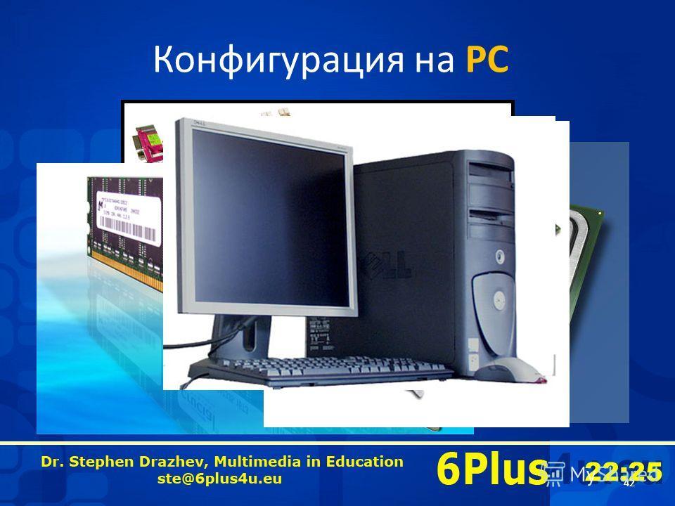 22:25 42 Конфигурация на PC 42