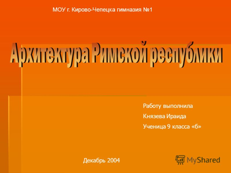 Работу выполнила Князева Ираида Ученица 9 класса «б» Декабрь 2004 МОУ г. Кирово-Чепецка гимназия 1