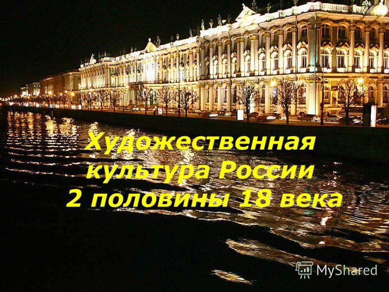 Художественная культура России 2 половины 18 века