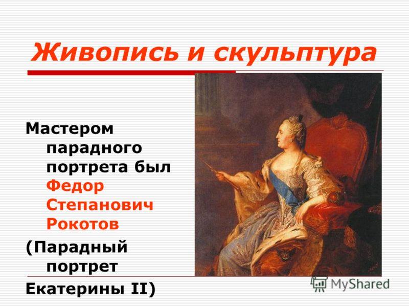Мастером парадного портрета был <a href='http://www.myshared.ru/slide/246356/' title='рокотов федор степанович'>Федор Степанович Рокотов</a> (Парадный
