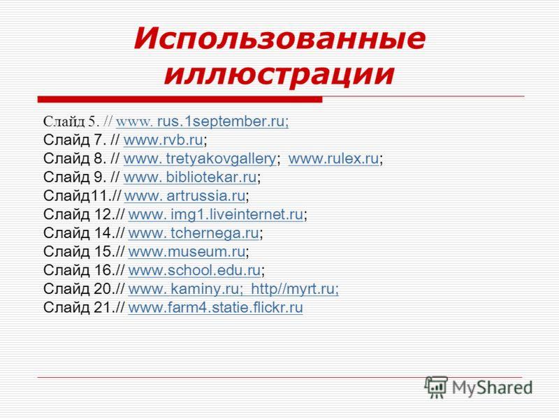 Использованные иллюстрации Слайд 5. // www. rus.1september.ru; Слайд 7. // www.rvb.ru;www.rvb.ru Слайд 8. // www. tretyakovgallery; www.rulex.ru;www.r