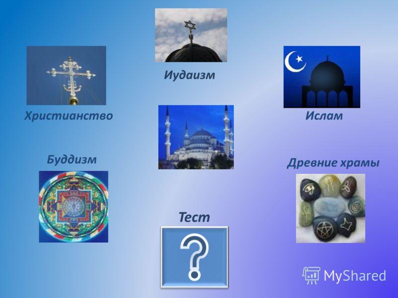 Христианство Буддизм Ислам Древние храмы Иудаизм Тест
