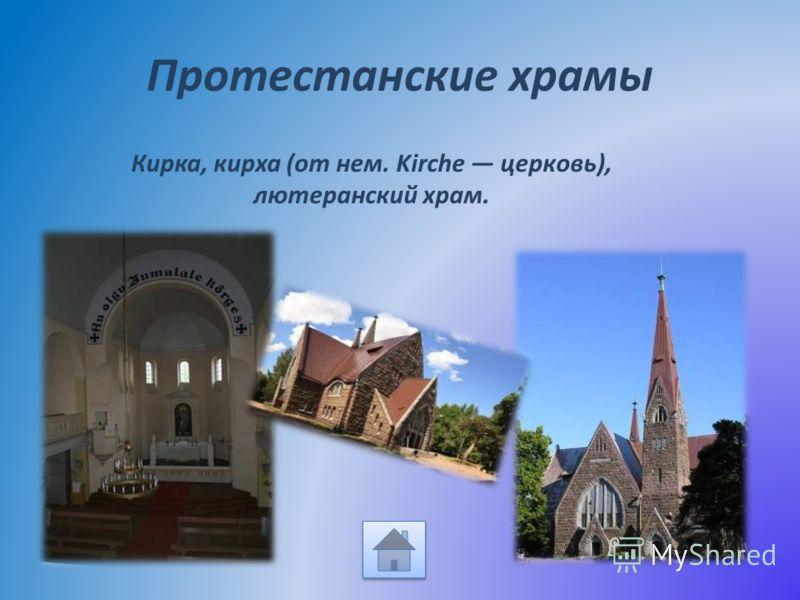Протестанские храмы Кирка, кирха (от нем. Kirche церковь), лютеранский храм.