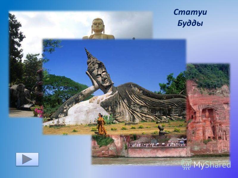 Статуи Будды
