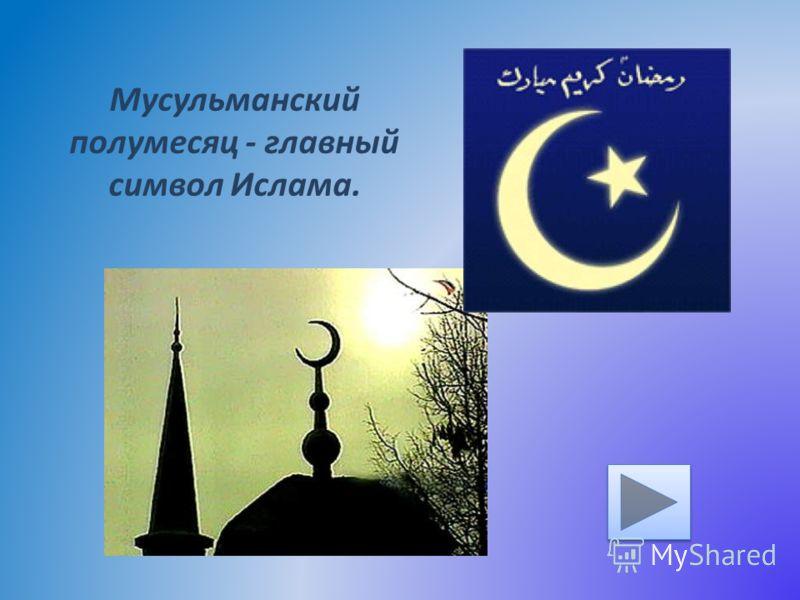 Мусульманский полумесяц - главный символ Ислама.