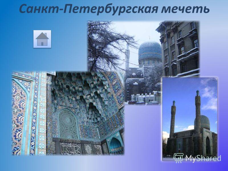 Санкт-Петербургская мечеть