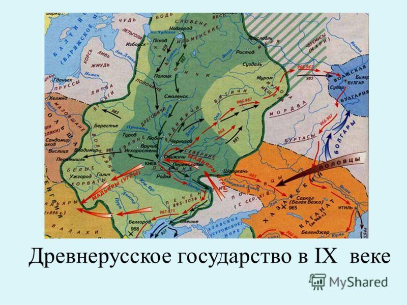 Древнерусское государство в IX веке