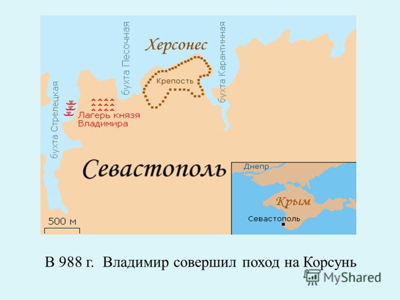В 988 г. Владимир совершил поход на Корсунь