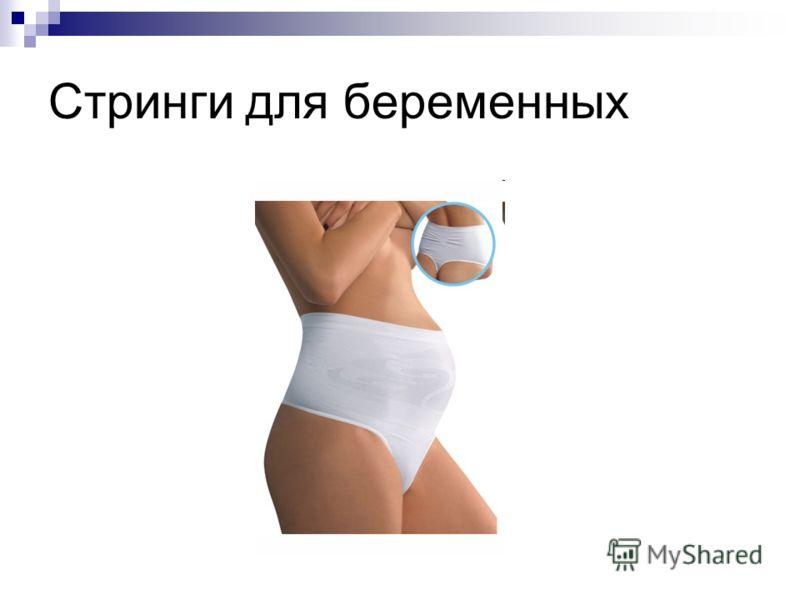 Стринги для беременных