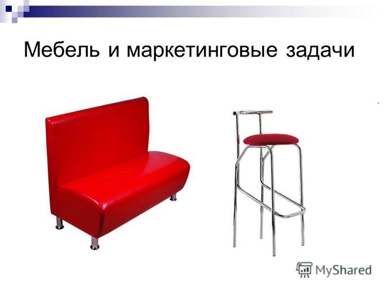 Мебель и маркетинговые задачи