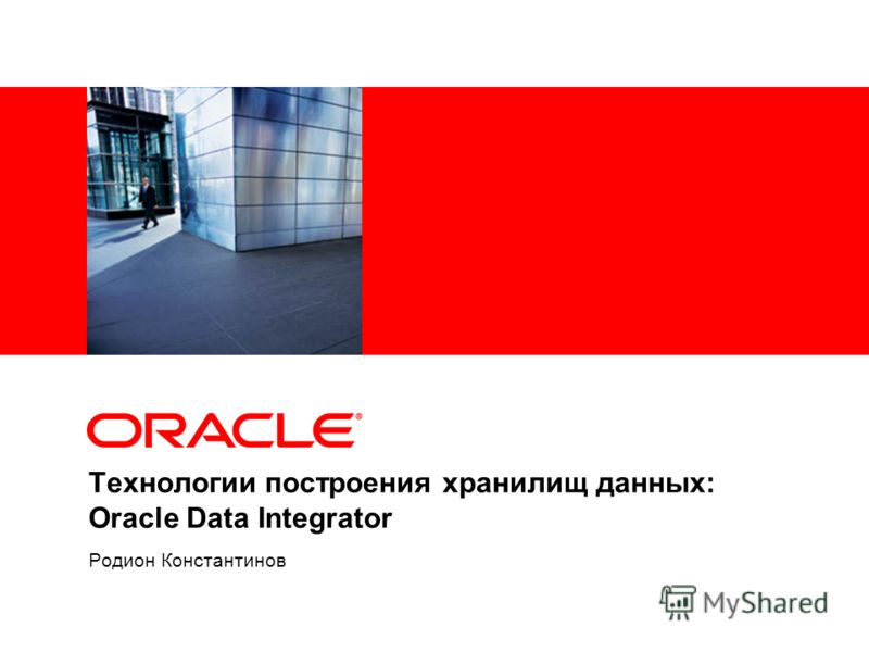 business strategy presentation on oracle