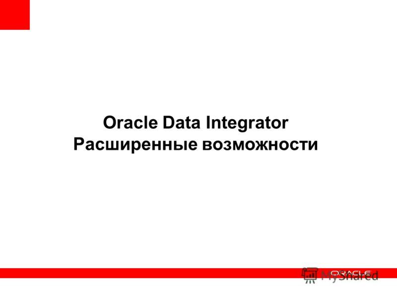 Oracle Data Integrator Расширенные возможности