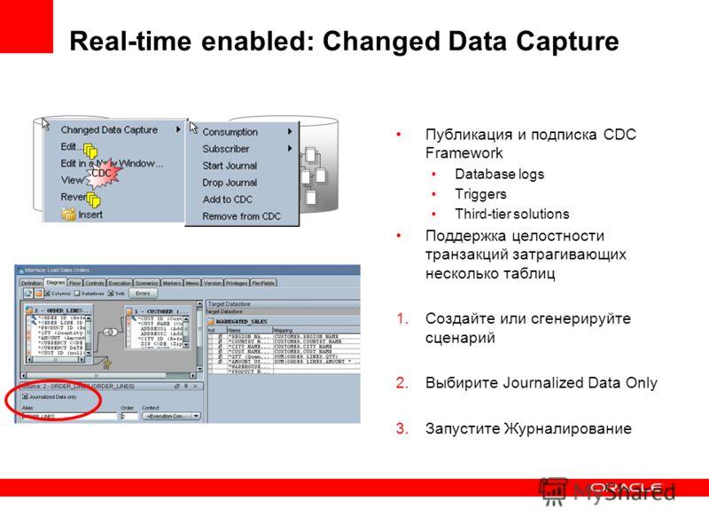 Real-time enabled: Changed Data Capture Публикация и подписка CDC Framework Database logs Triggers Third-tier solutions Поддержка целостности транзакций затрагивающих несколько таблиц 1.Создайте или сгенерируйте сценарий 2.Выбирите Journalized Data O