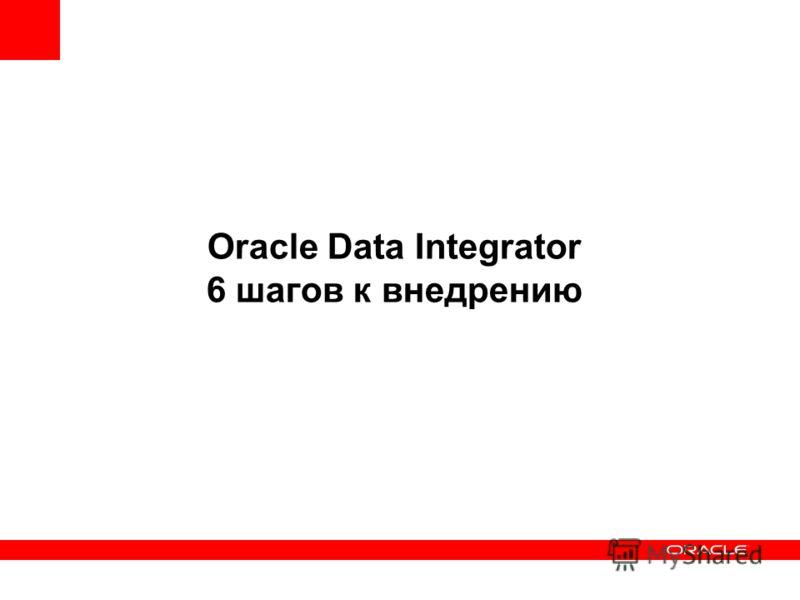 Oracle Data Integrator 6 шагов к внедрению