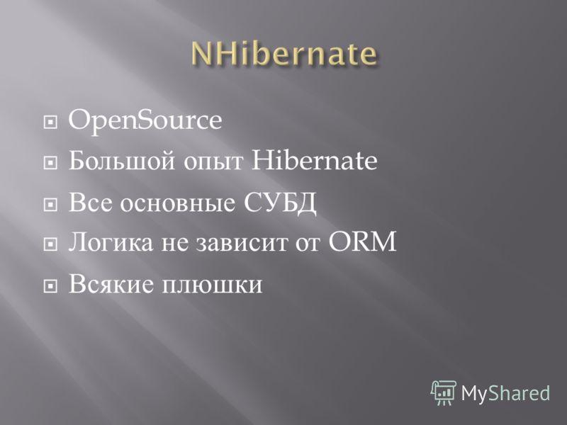 OpenSource Большой опыт Hibernate Все основные СУБД Логика не зависит от ORM Всякие плюшки