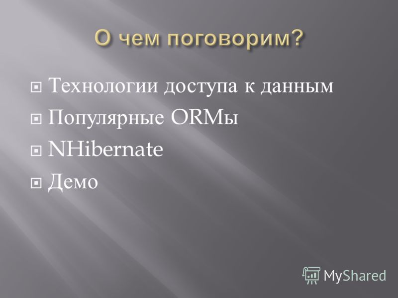 Технологии доступа к данным Популярные ORM ы NHibernate Демо