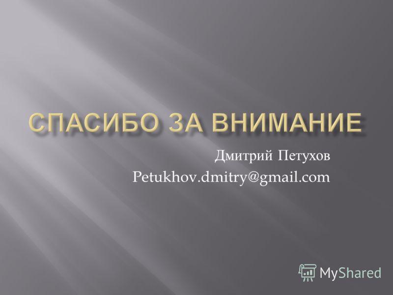 Дмитрий Петухов Petukhov.dmitry@gmail.com