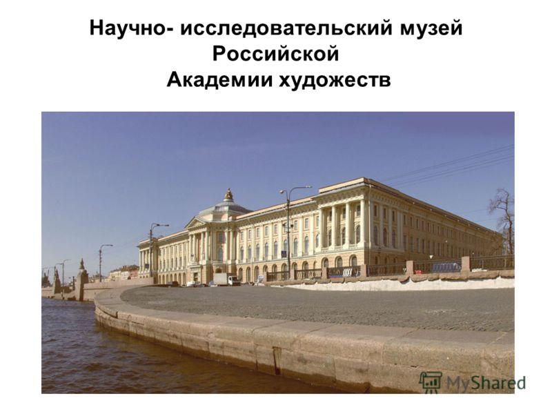 Научно- исследовательский музей Российской Академии художеств