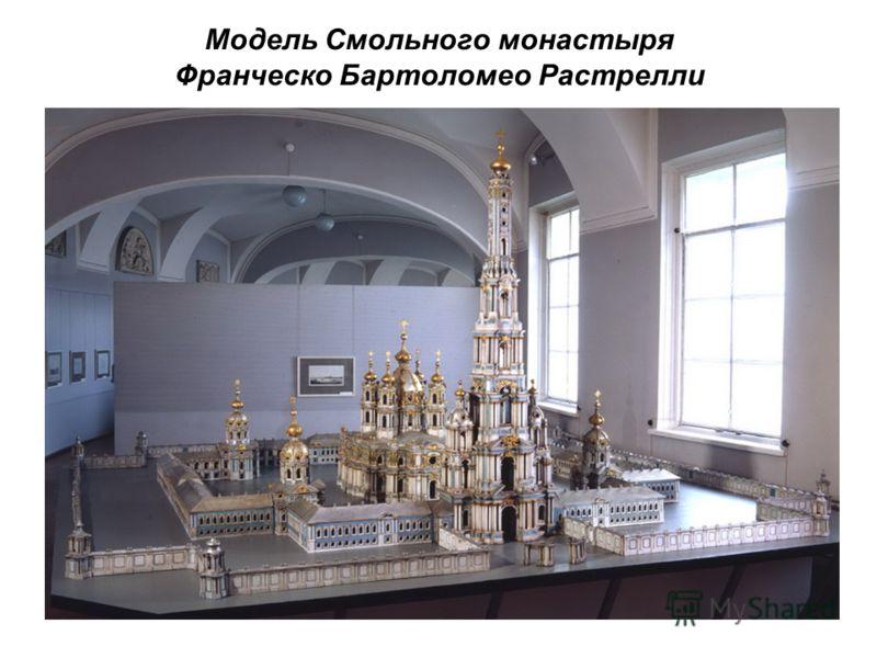 Модель Смольного монастыря Франческо Бартоломео Растрелли